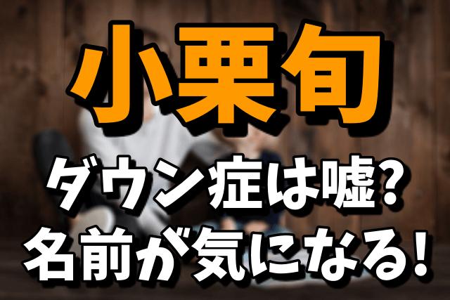 小栗旬と山田優の子供のダウン症は嘘!?名前(本名)は「すい」「めい」なの?