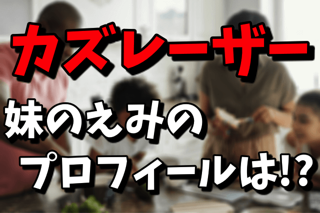 加須市 カズレーザー