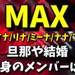 MAX(レイナ・リナ・ミーナ・ナナ・アキ)の旦那や結婚|結婚していないメンバーは誰?