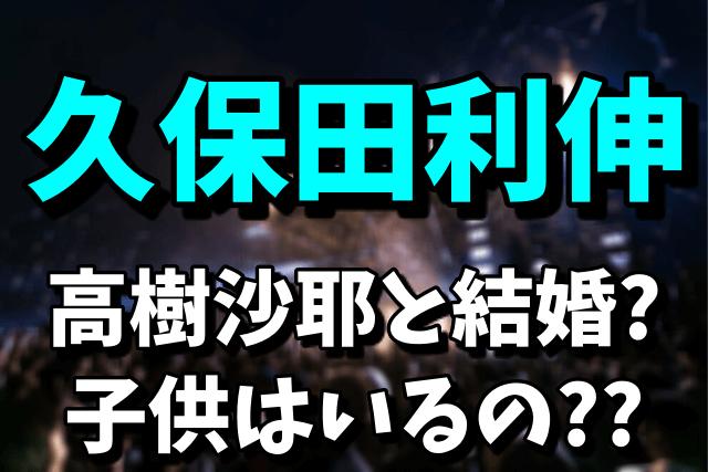 久保田利伸と結婚したのは高樹沙耶!?子供は??結婚式のBGMにもオススメ!!