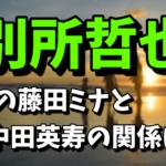 別所哲也の嫁、藤田ミナと中田英寿の関係は?子どもは障害だったの?