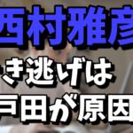 西村雅彦のひき逃げは戸田が原因