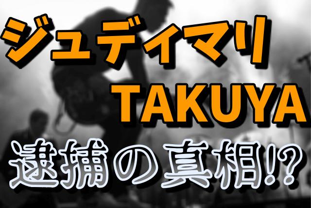 TAKUYA(ジュディマリ)が逮捕