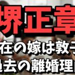 堺正章の現在の嫁は敦子!過去の離婚理由|娘の菊乃と小春はデザイナーなの?