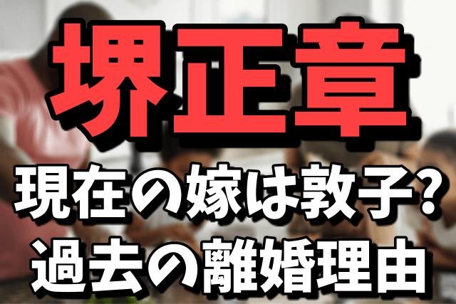 堺正章の現在の嫁は敦子!過去の離婚理由 娘の菊乃と小春はデザイナーなの?