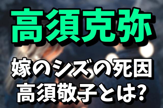 高須克弥の嫁のシズの死因|高須敬子とは誰なの?自宅と年収が気になる!