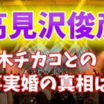 高見沢俊彦と事実婚の高木チカコとは誰!?すっぴんがヤバイ!?ブログで公開??