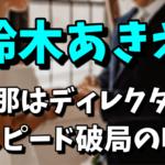 鈴木あきえの旦那(結婚相手)はディレクター!顔写真やスピード破局の噂は?