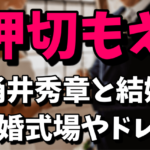 押切もえと涌井秀章の結婚はハワイ!結婚式場やドレスのブランド【爆報】