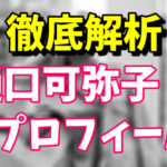 樋口可弥子のプロフィール