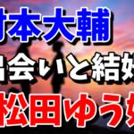 村本大輔と松田ゆう姫の出会いから結婚の可能性まで!恋愛観も調査