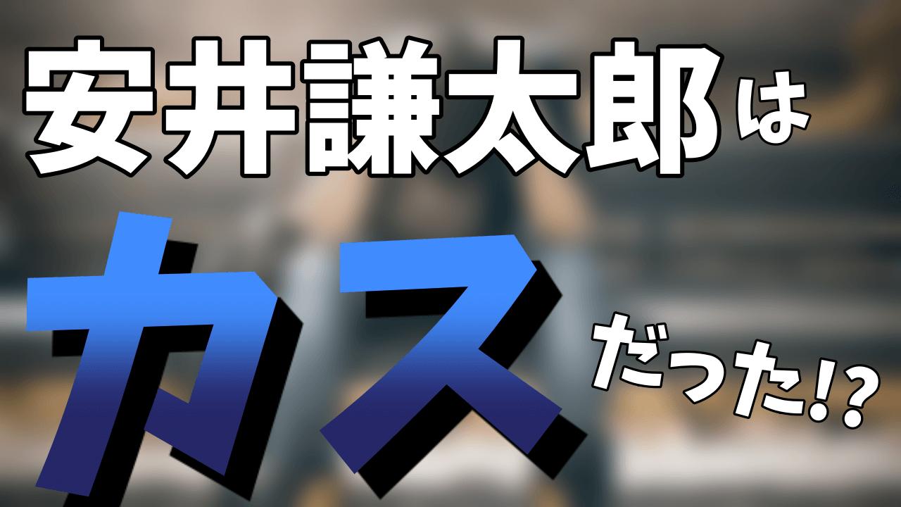 安井謙太郎がカス