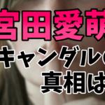 宮田愛萌のスキャンダル