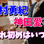日村勇紀と嫁(神田愛花)の馴れ初めは!?結婚はいつしたの??