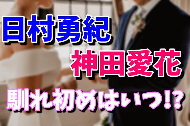 日村勇紀と嫁(神田愛花)の馴れ初め