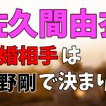 佐久間由衣の結婚相手は綾野剛??馴れ初めはフライデーで発覚!?