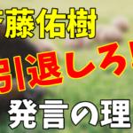 斎藤佑樹は「引退しろ」はなぜ!?怪我がなければ現在も活躍できたのか??