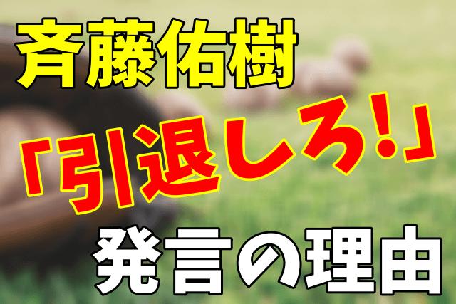 斉藤佑樹は引退しろ
