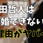 山田哲人が結婚できない理由は〇〇!?大島優子との熱愛は確定??