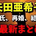 【最新】矢田亜希子の現在の彼氏と再婚相手について!結婚歴と元彼まとめ