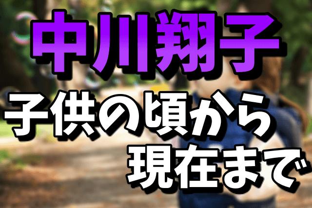 中川翔子の子供の頃から現在までを比較