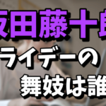 坂田藤十郎とフライデーされた舞妓は誰