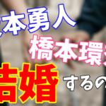 坂本勇人と橋本環奈は結婚しない!?結婚観と好きなタイプが意外!!