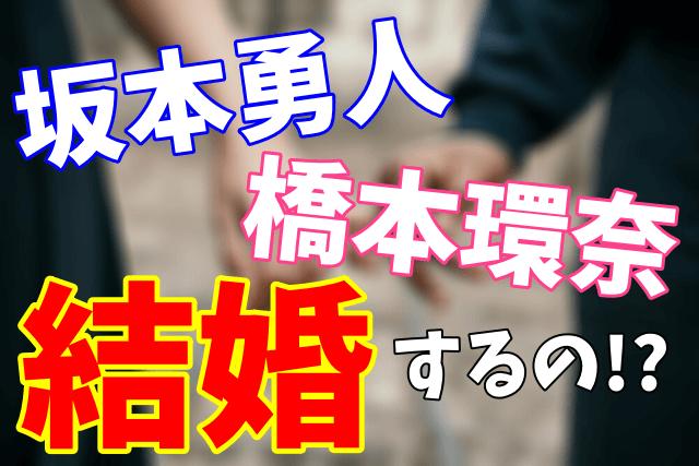 坂本勇人と橋本環奈の結婚
