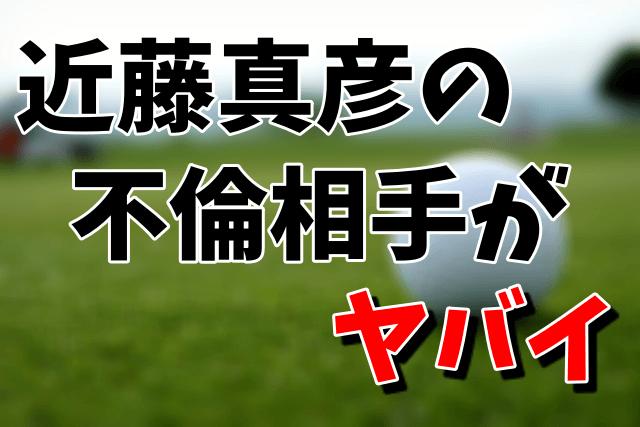 近藤真彦の不倫相手