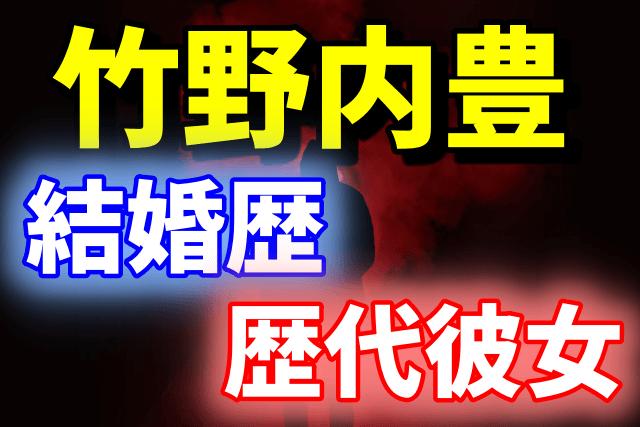 竹野内豊の結婚歴