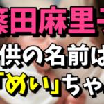 篠田麻里子の子供の名前はめい