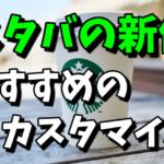 【スタバ】新作の抹茶ホワイトチョコレートフラペチーノのカスタマイズ方法