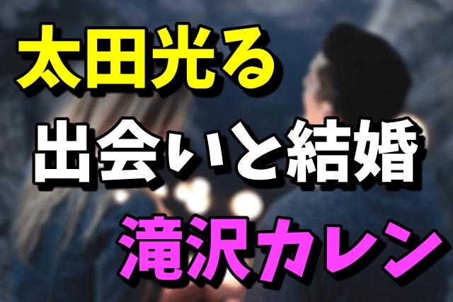 太田光る(モデル)と滝沢カレンの出会いと結婚