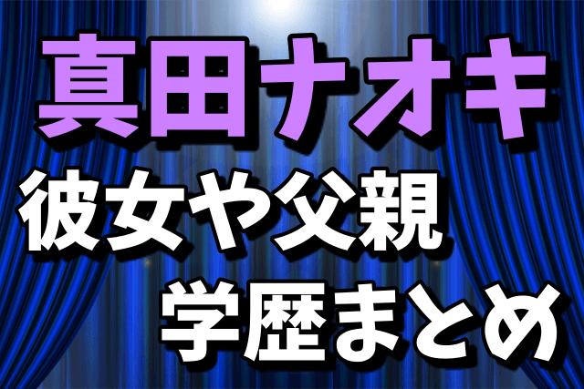 真田ナオキの彼女、父親、学歴まとめ