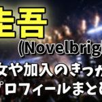 圭吾(Novelbright)の彼女や加入のきっかけ、プロフィールまとめ