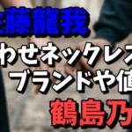 佐藤龍我と鶴島乃愛の匂わせネックレスのブランドと値段