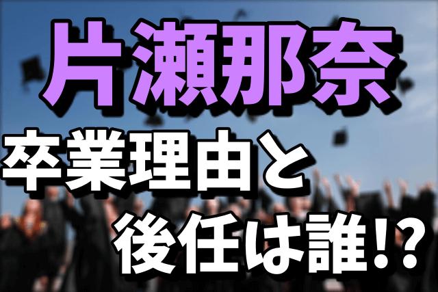 片瀬那奈の卒業理由と後任