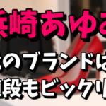 浜崎あゆみの靴のブランドや値段