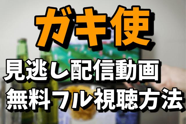 【2020】ガキ使の見逃し配信動画を無料フル視聴する方法