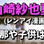 【レンアイ漫画家】山崎紗也夏の旦那は誰?結婚や子供まとめ