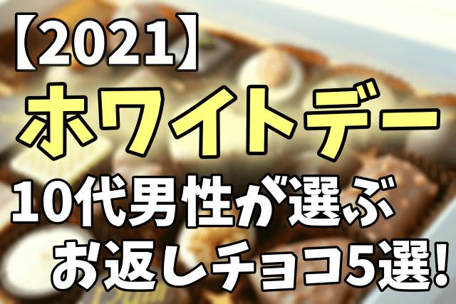 【2021ホワイトデー】10代男性が選ぶお返しチョコ5選!相場は?