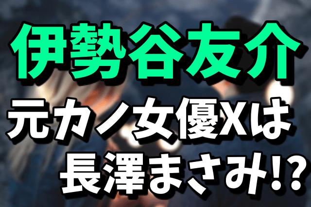伊勢谷友介の元カノ女優Xは誰?長澤まさみや歴代彼女まとめ