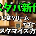 【2020】スタバ新作ほうじ茶クリームティーラテのカスタマイズ方法