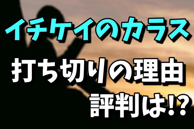 【2021年春ドラマ】イチケイのカラスの打ち切り理由と評判