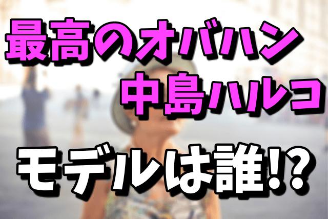 【ドラマ】最高のオバハン中島ハルコのモデルは誰?金言まとめ