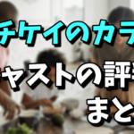 【2021年春ドラマ】イチケイのカラスのキャストと評判