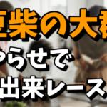 【レコ大新人賞受賞】豆柴の大群はやらせで出来レースだった!現在のクロちゃんとの関係は?