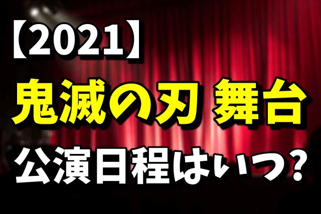 【2021】鬼滅の刃の舞台の公演日程気、チケット料金、販売日まとめ