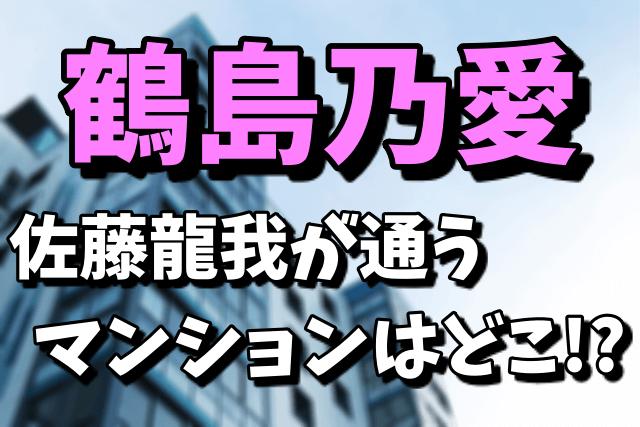鶴島乃愛のマンションはどこ