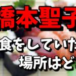 橋本聖子が会食をした場所はどこ?